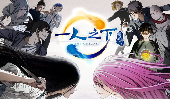 Hitori no Shita: The Outcast Season 2 Subtitle Indonesia Batch